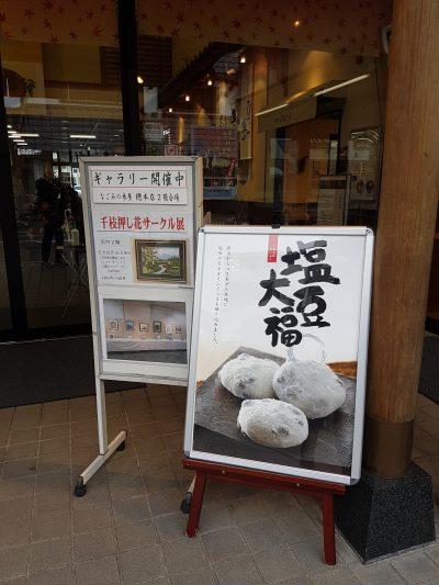 Nagomi Yoneya Salted Beans Daifuku Narita Tokyo Japan