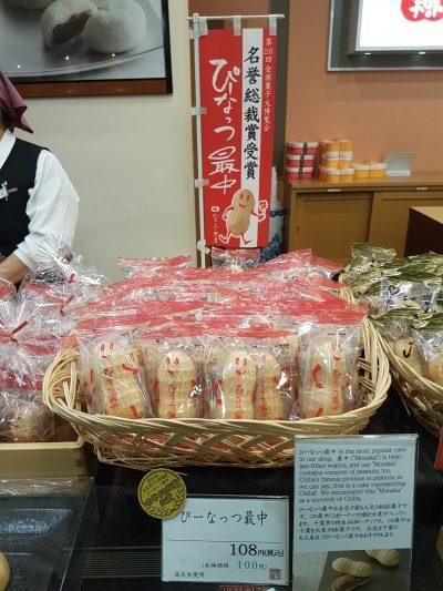 Nagomi Yoneya Monaka Narita Tokyo Japan