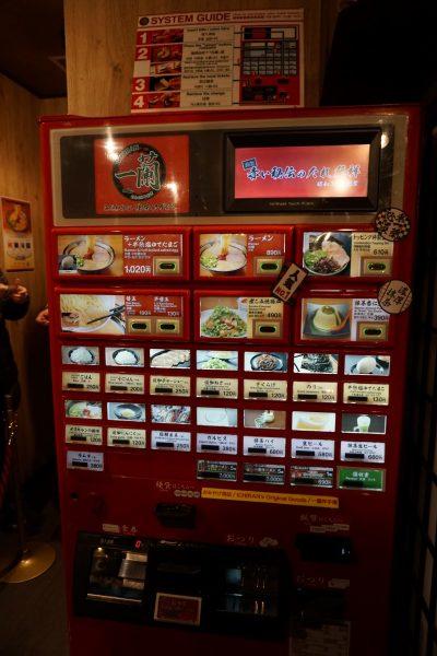 Ichiran 一蘭 Ramen Asakusa Tokyo Japan