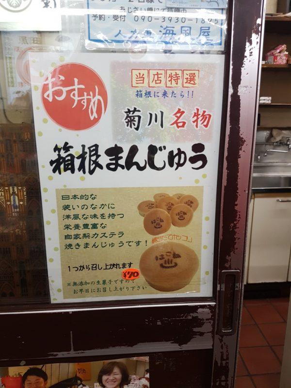 Kikugawa Shoten (菊川商店) Hakone Manju Castella Yaki