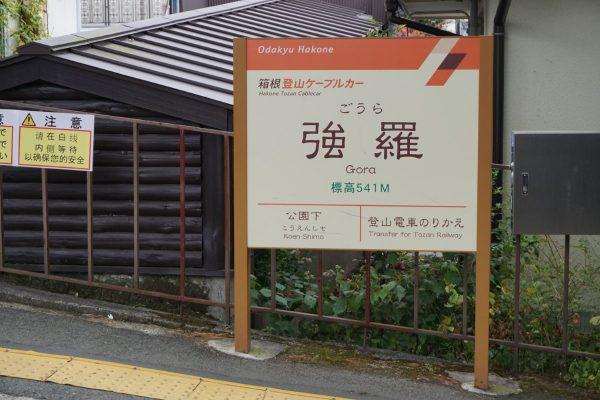 Gora Hakone Tozan Railway