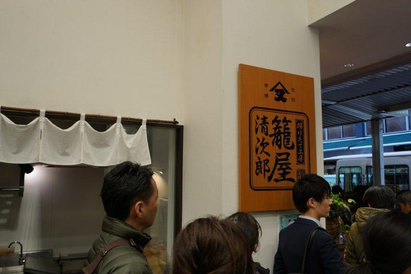 Kagoya Seijiro 籠屋清次郎 Hakone Yumoto fish cake skewers